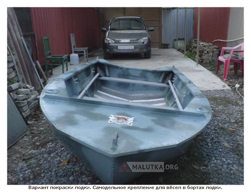 как отремонтировать лодку малютка